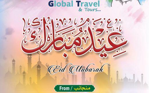 Eid Greetings 2019